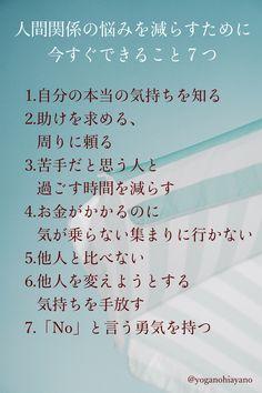 悩みのほとんどが人間関係と自分のこと。1人でも多くの人が気楽に生きられますように。 Osaka, Personalized Items