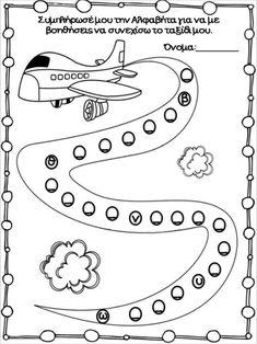 Η αλφαβήτα και η σειρά της. Φύλλα εργασίας και εποπτικό υλικό για την… Greek Alphabet, Alphabet Activities, Special Education, Language, Letters, Laura Ashley, Grammar, School, Languages