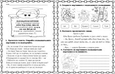 Възклицателни изречения Bulgarian Language, School Subjects, Speech Therapy Activities, Preschool Worksheets, School Classroom, Special Education, Schools, Crafts For Kids, Cook