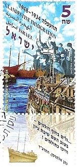 Exodus 1947 - Stamp issued in 1997 to commemorate the Aliya Bet enterprise.