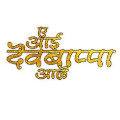 Birthday Background Images, Green Background Video, Banner Background Images, Banner Images, Picsart Background, Happy Birthday Photos, Happy Birthday Video, Dm Logo, Hindi Font
