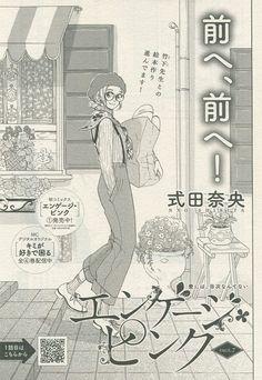『エンゲージ・ピンク/7』式田奈央