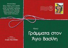 Τι γίνεται όταν ο Άγιος Βασίλης, ενώ έχει μοιράσει τα δώρα στα παιδιά, ανοίγει την πόρτα του και βλέπει μια στοίβα γράμματα; Μήπως ξέχασε να στείλει κάποια δώρα; Μα όχι! Τούτα είναι διαφορετικά γράμματα! Γράμματα από ζωάκια; Cata, Cover, Books, Libros, Book, Book Illustrations, Libri