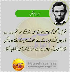 Abraham Lincoln quotes in urdu Inspirational Quotes In Urdu, Best Quotes In Urdu, Hindi Quotes, Wisdom Quotes, Great Quotes, Quotes Quotes, Belief Quotes, Abraham Lincoln Quotes, Quotes Deep Feelings