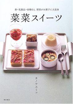 菜菜スイーツ―卵・乳製品・砂糖なし 野菜がお菓子に大変身, http://www.amazon.co.jp/dp/4388060011/ref=cm_sw_r_pi_awdl_5Nhkvb1TEM98T