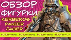 Обзор фигурки Hot Toys: Kerberos Panzer Jager. О Фигурках