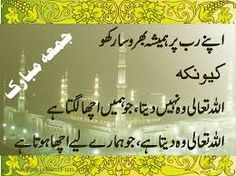 latest   Jumma Mubarak SMS messages collection 2014, Jumma Mubarak SMS poetry, adult Jumma Mubarak SMS, Jumma Mubarak SMS greetings, Jumma Mubarak SMS Tex, Hind