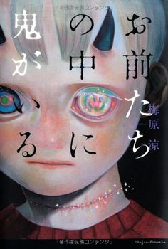 お前たちの中に鬼がいる Comic Poster, Comic Art, Book Cover Design, Book Design, Toon Cartoon, Hidden Art, Design Comics, Manga Covers, Sketch Painting