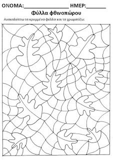Autumn Activities, Therapy Activities, Hidden Pictures, Zentangle Patterns, Autumn Leaves, Worksheets, Coloring Pages, Art Projects, Kindergarten
