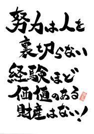 元気が出る言葉 - Google 検索 Common Quotes, Wise Quotes, Famous Quotes, Words Quotes, Wise Words, Inspirational Quotes, Qoutes, Japanese Quotes, Philosophy Quotes
