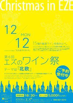 第6回 エズのワイン祭 ~北欧~2011/12/12(Mon)クリスマスイベントの一つとして開催。北欧の料理とデザートに合わせてソムリエが厳選した15種の各国のワイン。