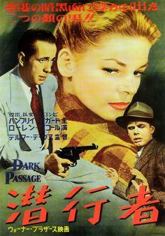 Japanese Dark Passage poster 1947 - #Bogart #Bacall #filmnoir #detective #polar #murder