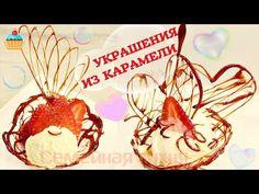 УКРАШЕНИЯ ИЗ КАРАМЕЛИ для десертов. - YouTube