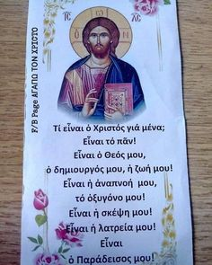 Christus Pantokrator, Orthodox Icons, Christian Faith, Wise Words, Prayers, God, Books, Greek Sweets, Spirituality