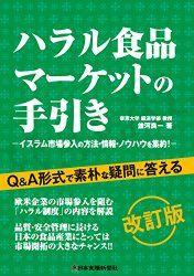 vol.09 2016年 次のトレンド徹底予想! 目に見えて街に外国人観光客が増え、インバウンド需要を実感している日本。食も然り、レストランにも多くの外国人客が増え、対応に追われているようだ。  日本の食を紹介するのも大切だが、現代の日本にはさまざまな思想・食文化を持つ人々がやってくる。例えばハラール、ベジタリアン、グルテンフリーなど、それぞれの食への考え方に対応していくのは、国際化が進む日本にとって大切なことになってきそうだ。しかし、「材料に◯◯を入れず、レシピ通りに作ればいい」というものではなく、例えばハラール料理なら、同じ店内に豚肉が存在することも許されないなど非常に細かな決まりごとがある。お互いに食文化を尊重していくためにもきちんとした情報と、作り手・食べ手それぞれの勉強が必要な時代なのだ。