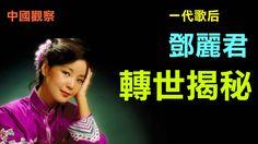 เทเรซา ประเทศไทย วิญญาณ ลับ  一代歌后鄧麗君泰國轉世揭秘( Reincarnation of Teresa Teng)