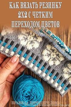 Knitting colored elastic with knitting needles Вязание цветной резинки спицами Knitting colored gum with knitting needles. Colored elastic The scheme and description of the elastic knitting - Knitting Stitches, Knitting Designs, Knitting Needles, Free Knitting, Knitting Patterns, Needlepoint Stitches, Diy Crafts Knitting, Diy Crafts Crochet, Beaded Crafts