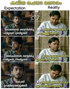 kalolsavam is freaking out Crazy Facts, Weird Facts, Funny Facts, Funny Jokes, Citric Acid Cycle, Expectation Reality, Funny Troll, Science Memes, Malayalam Quotes