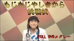 おかあさんといっしょファミリーコンサート もじもじやしきからの挑戦状 - 赤ちゃんの歌メドレー おかあさんといっしょ恒例、NHKホールでの2014年春のファミリーコンサートを完全収録! お兄さん、お姉さん、ポコポッテイトたちがたどり着いたのは「もじもじやしき」。 ここでは、なぞなぞに「うた」でこたえるとご褒美がも...