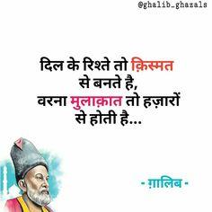Good Girl Quotes, Soul Love Quotes, Best Lyrics Quotes, Me Quotes, Funny Quotes, Love Poems In Hindi, Hindi Quotes On Life, Galib Shayari, Broken Soul Quotes