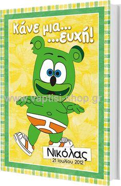 Βιβλίο ευχών - Gummy Bear