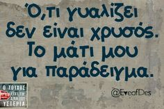 """when you give your best,you stay with """"your"""" worst. Greek Memes, Funny Greek Quotes, Funny Quotes, Humor Quotes, Religion Quotes, Wisdom Quotes, Life Quotes, Text Quotes, Sarcastic Quotes"""