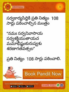 Love Quotes In Telugu, Telugu Inspirational Quotes, Hindu Vedas, Hindu Deities, Vedic Mantras, Hindu Mantras, Viria, All Mantra, Kundalini Meditation
