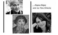 Οδυσσέας Ελύτης- Σαπφώ, γράφει η Τέσυ Μπάιλα - Just an example