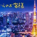 東京から初めてご来店頂きましたスタイリング楽々春の大人スタイル kikikobe 新着ブログです