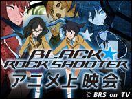 ブラック★ロックシューター