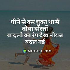 Friendship Shayari In Hindi Friendship Day Shayari Happy Shayari In Hindi, Happy Friendship Day Shayari, Friend Friendship, Shayari Photo, Shayari Image, Thoughts In Hindi, Love Quotes For Him Romantic, Dosti Shayari, Addiction Quotes