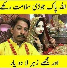 Very Funny Jokes, Good Jokes, Funny Puns, Funny Stuff, Funny Quotes In Urdu, Jokes Quotes, Teacher Jokes, Love Romantic Poetry, Funny Bunnies