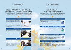 日立情報通信エンジニアリング株式会社|会社案内|作品実績|株式会社商業デザインセンター