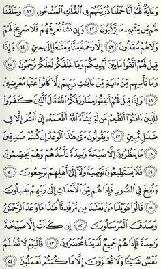 Islamic Surah, Surah Al Quran, Islamic Love Quotes, Doa Islam, Islam Hadith, Islam Quran, Surah Ar Rahman, Quran Sharif, Quran Quotes Love