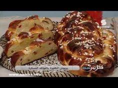 أعشاش الياقيتي بالجبن و البيض و البيشاميل + قرعة خضرة محشية باللحم المفروم + بريوش الظفيرة - YouTube
