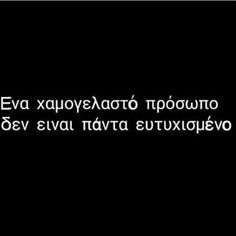 Favorite Quotes, Best Quotes, Life Quotes, Life Code, Greek Quotes, My Passion, Beautiful Words, It Hurts, Sayings