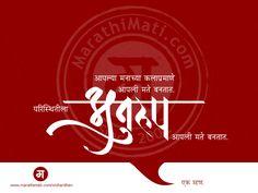 विचारधन - विचारधन - जगभरातील नामवंत विचारवंतांचे सुविचार वाचा मराठीमाती विचारधन येथे[Vichardhan - Good thoughts(suvichar,marathi quotes) of people from all over the world in Marathi Language].