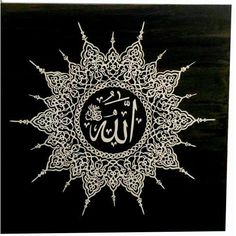 Allah, Easy Canvas Art, Love In Islam, Arabic Calligraphy Art, Islamic Pictures, Dot Painting, Pencil Art, Art And Architecture, Stencils