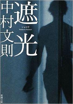 遮光 (新潮文庫) | 中村 文則 | 本 | Amazon.co.jp