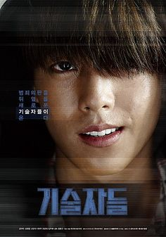 """Kim Woo Bin and Lee Hyun Woo's """"The Technicians"""" Releases New Character Posters and Stills"""