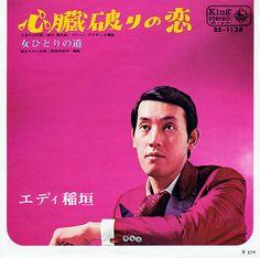 Eddy Inagaki, Shinzoyaburi no koi (心臓破りの恋)