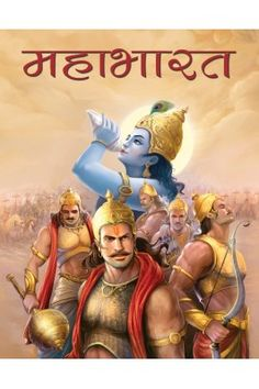 Let your child know about the story of Mahabharta in hindi language #mahabhartabooksonline #booksonline #epicsbooks #storyofmahabharta Shop here-  https://trendybharat.com/mahabharta-hindi-9789382607625?search=books%20for%20kids