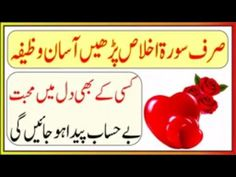 Mahboob ke dil me apna pyaar dalny ka wazifa - Shohar ke Dil me Apni Mohabbat Dalne ka islami wazaif - YouTube