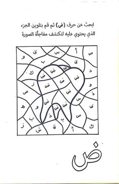 Arabic Alphabet Letters, Arabic Alphabet For Kids, Toddler Learning, Learning Activities, Learn Arabic Online, Early Childhood Activities, Arabic Phrases, Arabic Lessons, Arabic Language