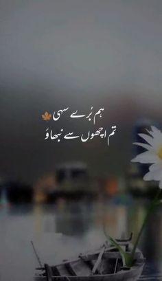 Love Quotes In Urdu, Urdu Love Words, Poetry Quotes In Urdu, Urdu Poetry Romantic, Good Thoughts Quotes, Love Poetry Urdu, Urdu Quotes, Poetry Famous, Sufi Quotes