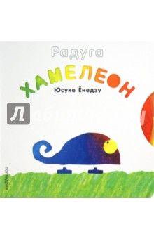 Юсуке Енедзу - Радуга Хамелеон обложка книги