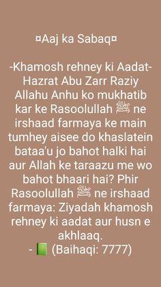 Prophet Muhammad Quotes, Quran Quotes, Hindi Quotes, Quotations, Best Quotes, Qoutes, Beautiful Islamic Quotes, Islamic Inspirational Quotes, Religious Quotes