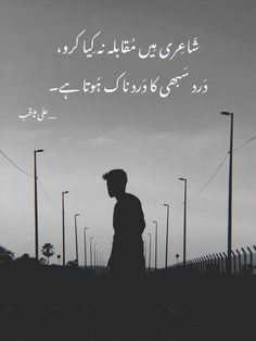 Post Poetry, Image Poetry, Poetry Pic, Sufi Poetry, Poetry Books, Broken Love Quotes, Deep Thought Quotes, Urdu Poetry Romantic, Love Poetry Urdu