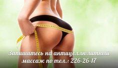 https://happiness-kzn.ru/uslugi/anticellulitniy-massazh  Каждая женщина хочет выглядеть привлекательно, не смотря на свой возраст, статус и семейное положение. 90% женщин, к сожалению, страдают от целлюлита, который мешает им выглядеть так, как бы им хотелось.  Самым эффективным на сегодняшний день средством лечения и предупреждения целлюлита является антицеллюлитный массаж. Антицеллюлитный массаж – это комплекс мер, направленных на избавление вас от этого неэстетичного недуга.  Действие…