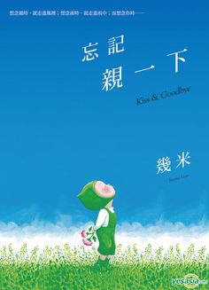 Jimmy Liao - 忘記親一下 Kiss & Goodbye Book Collection, Taiwan, My Books, Kiss, Author, Illustrations, Children, Movie Posters, Free